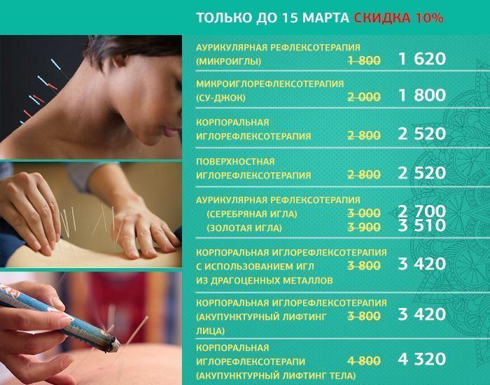 http://www.clinica-tibet.ru/upload/actions-2-iglo.jpg